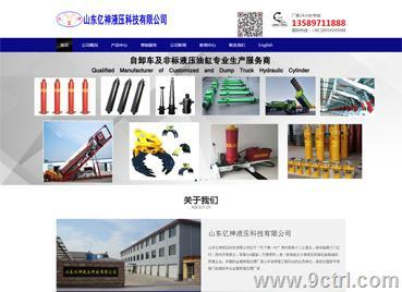 济南网站建设样式参考
